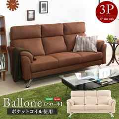 3人掛けハイバックデザインソファ【Ballone】SH-06-1703-3P