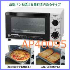 送料無料 新品 アビテラックス オーブントースター AT-980