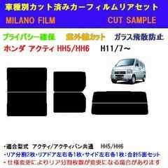 ホンダ アクティ バン HH5・6 カット済みカーフィルム