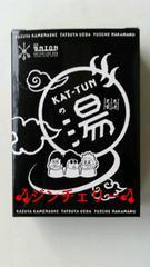 KAT-TUN LIVE 2018 UNION 会場限定急速充電KAT-TUNの湯 新品