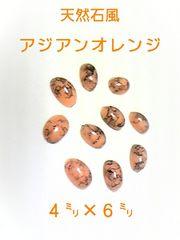 天然石風♪ターコイズオーバル★�I個アジアンオレンジ