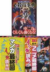 必殺技事典/マンガ/80年代アニメ最終回イッキ読み 3冊