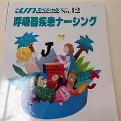 1円スタート・看護本