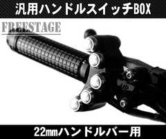 22mmハンドル用汎用ミニスイッチボックス オールインワン