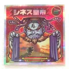 ☆ビックリマン2000  第12弾  P5  悪魔  シネス皇帝