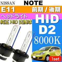ノート D2C D2S D2R HIDバルブ 35W 8000K バーナー2本 as60468K