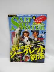 1806 SALT WATER (ソルトウォーター) 2010年 10月号