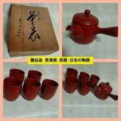 雲仙造 常滑焼 朱文字彫  茶器