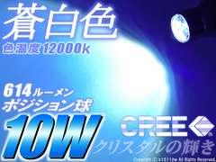 2球*蒼白CREE10Wハイパワークリスタル HID色 フィット マーチ デミオ スイフト コルト