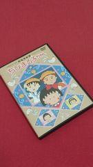 【即決】ちびまる子ちゃん(劇場版DVD)