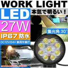 明るすぎ 27W LED 丸型 ワークライト 1個 集光角30° as1657