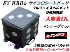 新型サイコロシートバッグバンディット1250SGSX1400GSX-R600GSX-R1000