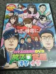 パチスロ実戦術DVD旅スロ合宿 漢塾 女塾
