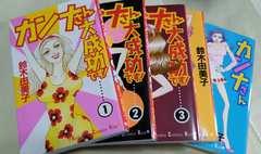 カンナさん大成功です!全5巻 送料込 即決 鈴木由美子