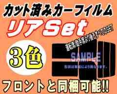 リア (b) サンバー 後期 TV/TW カット済みカーフィルム 車種別スモーク