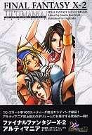 ☆ソフト・攻略本セット☆FINAL FANTASY X-2/ファイナルファンタジー10-2アルティマニア☆