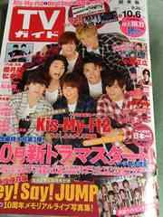 TVガイド 2017年9/30→10/6Kis-My-Ft.2 表紙 切り抜き