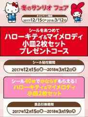 ☆ローソン×応募シール・40枚・送料込み有り☆