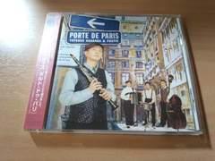 赤坂達三&パスティスCD「ポルト・ドゥ・パリ」クラリネット奏者