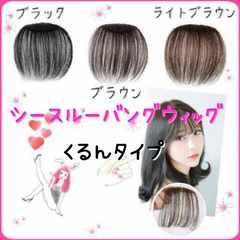 前髪ウィッグ クルンタイプノーマルタイプ 3色 モデル 小顔効果