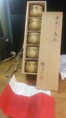 著名な女流陶芸家。水野敬子(井ノ口窯)の黄瀬戸湯呑、五客未使用