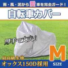 ■自転車カバー M 22〜24インチ ママチャリ シティサイクル