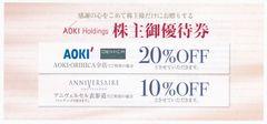 即決最新★紳士服のAOKI,ORIHIKAアオキ,オリヒカ20%オフ株主券