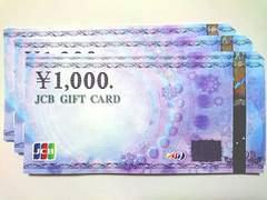 【即日発送】22000円分JCBギフト券ギフトカード★各種支払相談可