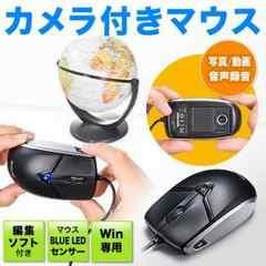 ☆カメラ付きマウス EEX-MAKH02