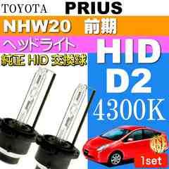 プリウス D2C D2S D2R HIDバルブ 35W4300K バーナー2本 as60464K