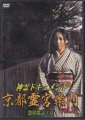 新品DVD【神霊ドキュメント 京都霊宮案内 2 怨界探訪ノ章】