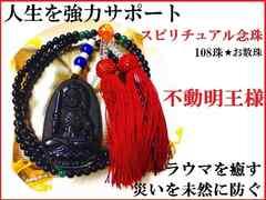 スピリチュアル念珠★不動明王様/お数珠/人生を強力サポート/パワーストーン/占