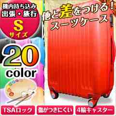 スーツケース キャリーケース Sサイズ 【半年保障付】ホワイト