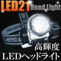 ☆高輝度 LED21灯ヘッドランプ 生活防水 点灯パターン3段階