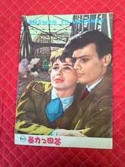古い映画パンフレット 暴力への回答 1958年 希少レア