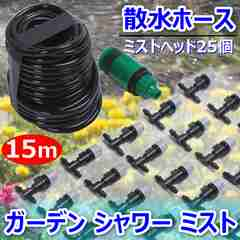 ガーデン シャワー ミスト 散水 ホース 15m ノズル 25ヶ