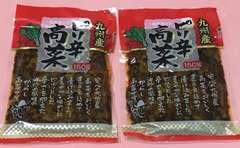 九州産 ピリ辛高菜2袋