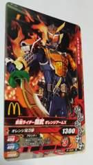 ガンバライジング 鎧武オレンジアームズ P-044 N