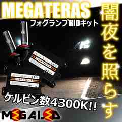 mLED】ハリアー10前期後期/フォグランプHIDキット/HB4/4300K