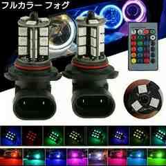 27発LEDフルカラーフォグHB3.HB4.H7.H8.H10.H11.H16   2個