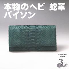 パイソン 蛇 ヘビ革 財布 長財布 フラップ 414 グリーン 新品
