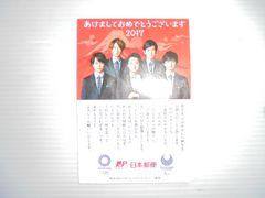 嵐大野智櫻井翔二宮和也松本潤相葉雅紀年賀状広告チラシ2017新品