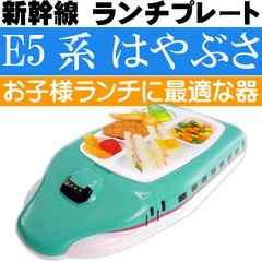 のりものランチプレート 新幹線 E5系 はやぶさ EX-2972 Ha009