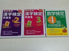 [半額][本] 漢字検定(準2級・3級)数学検定4級他5冊セット