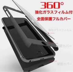 黒iPhone7ケース 人気な全面保護ケース ガラスフィルム付き