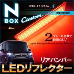 NBOX N-BOX エヌボックス カスタム JF LED リフレクター ASSY 反射板 2個セット