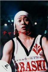 櫻井翔さんの写真2