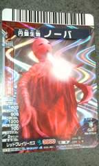 大怪獣バトルNEO/SR ノーバ