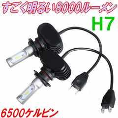 明るいLEDバルブH7 8000lm 最新LED防水IP65 6500k
