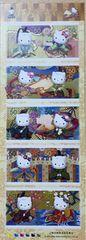 はろうきてぃ\50シール切手☆送料無料